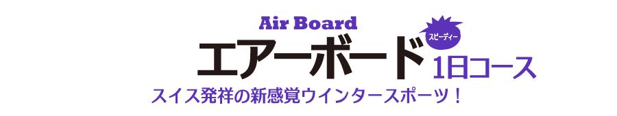 エアーボード1日コース